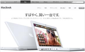 Apple_macbook2009