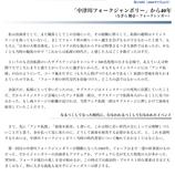 Nikkei_bp_2_2