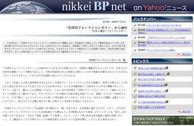 Nikkeibp_folk