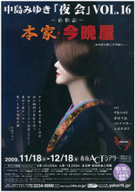 2009_vol16
