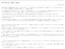Ohno_news_2