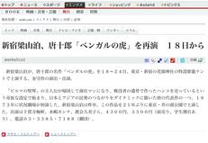 News_hanazono