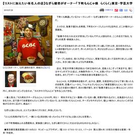 Rakuraku_20100728