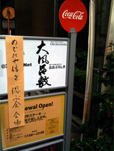 Fujii_makoto