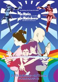 No_rain_no_rainbow_omote