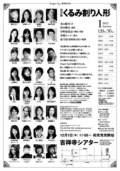 Kurumiwari_b