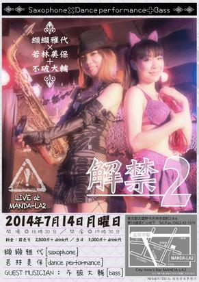 Squar_zoom25_fuwa