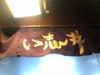 Koku_ishii