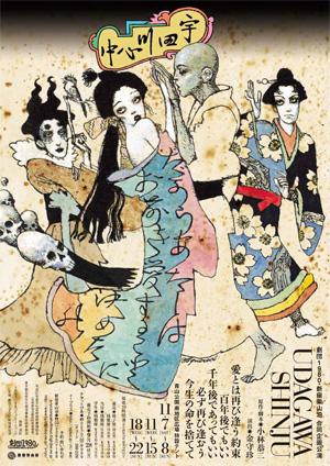 Udagawachirashi