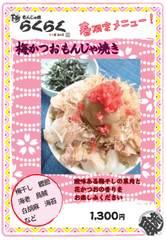 2010_haru_menu_2